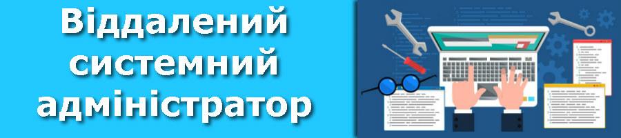 Аутсорсинг - віддалений системний адміністратор