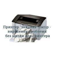 Папір застряг у принтері — ремонтуємо самостійно