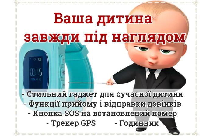 Дитячі смарт годинники ERGO з GPS трекером