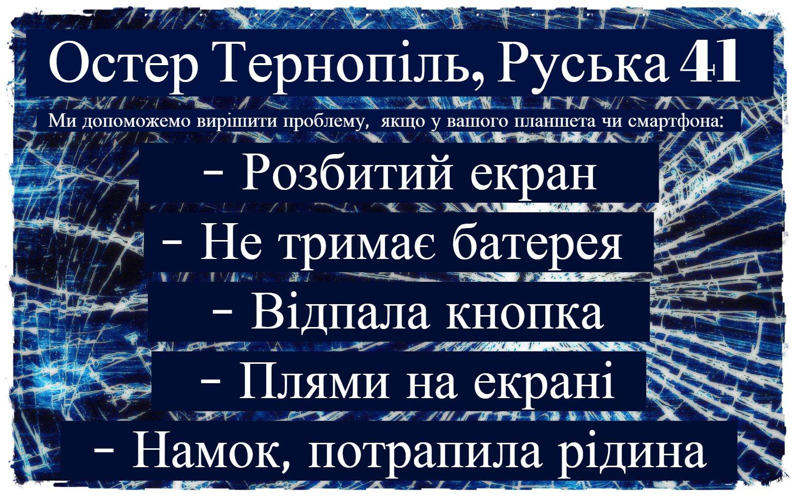 Ремонт планшета, ремонт смартфона Тернопіль